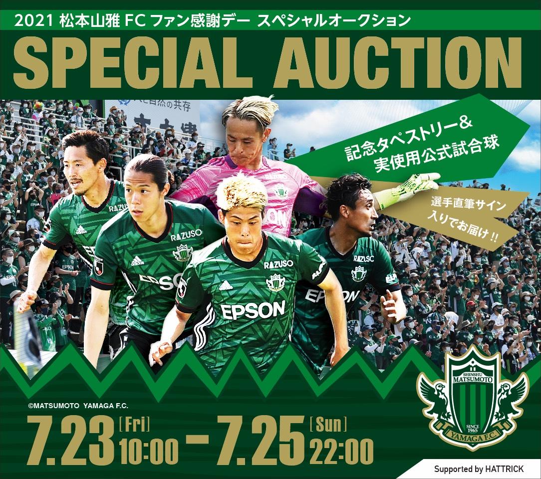 2021松本山雅FC ファン感謝スペシャルオークション