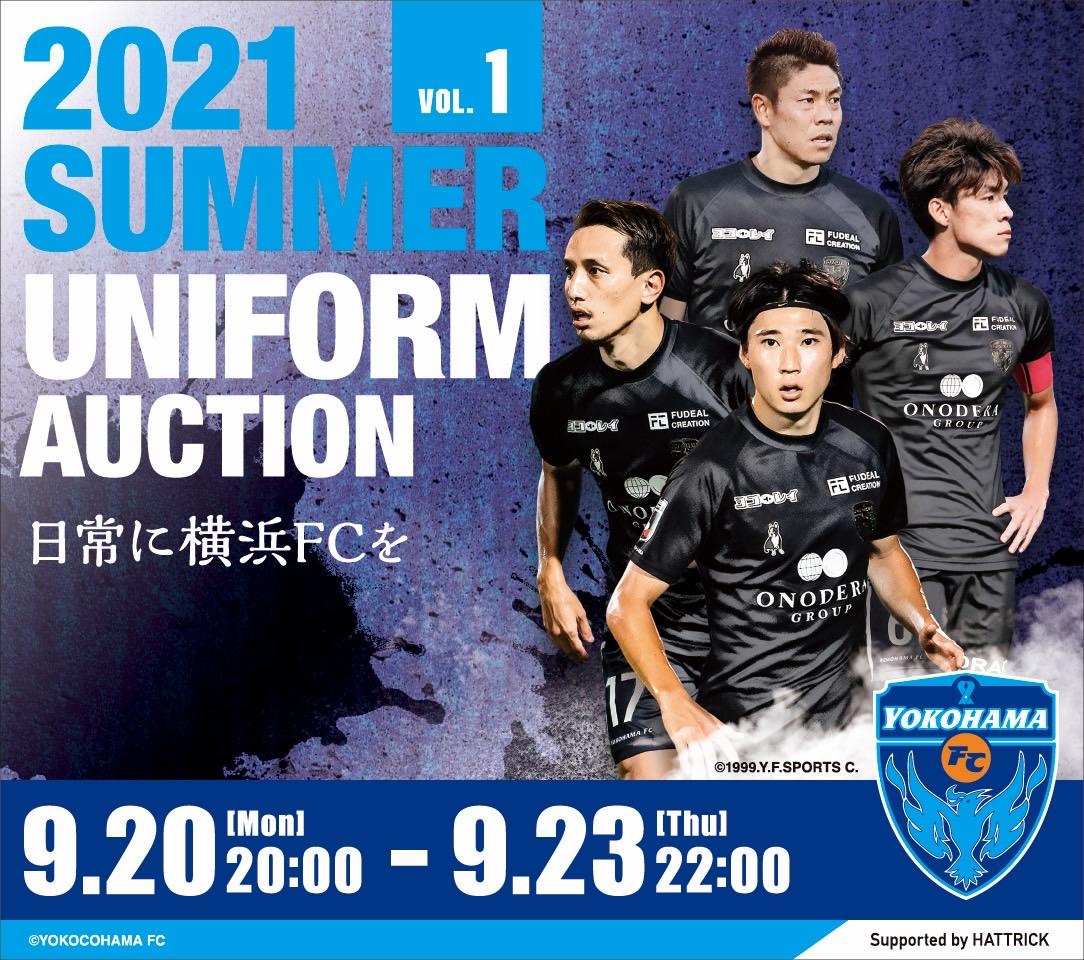 [第1弾]横浜FC 〜 2021 サマーユニフォームオークション 〜