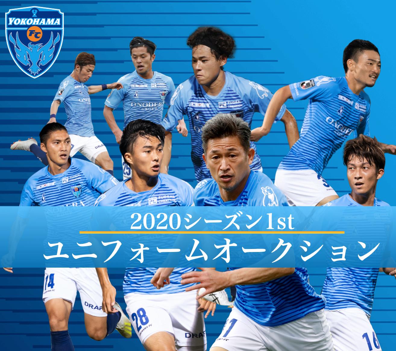 横浜FC 2020シーズン終盤を盛り上げる2020 1stオーセンティックユニフォームオークション