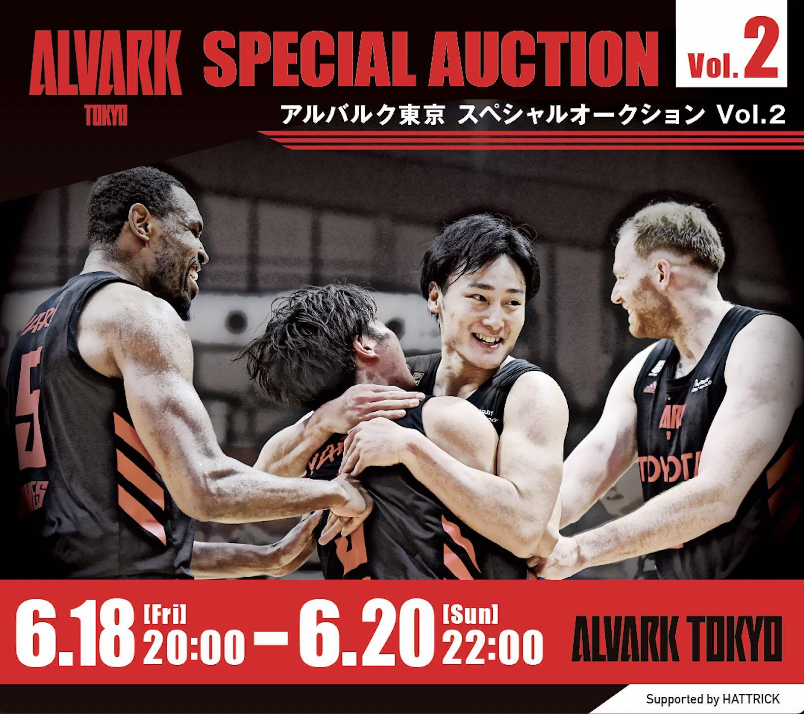アルバルク東京 スペシャルオークション Vol 2